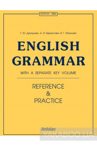 Фото - English Grammar. Reference and Practice