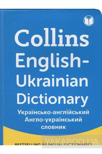 Фото - Collins English-Ukrainian Dictionary
