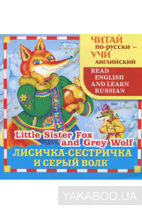 Фото - Лисичка-сестричка и серый волк / Little Sister Fox and Grey Wolf