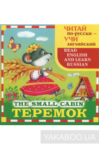 Фото - Теремок / The Small Cabin