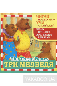 Фото - Три медведя / The Three Bears