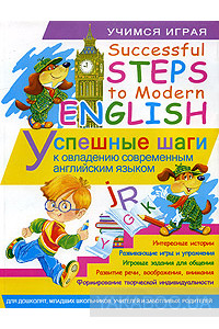 Фото - Successful Steps to Modern English / Успешные шаги к овладению современным английским языком