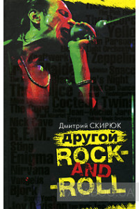 Фото - Другой rock-and-roll