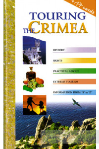 Фото - Touring the Crimea