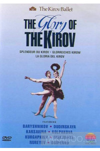 Фото - The Kirov Ballet: The Glory Of The Kirov (Import)