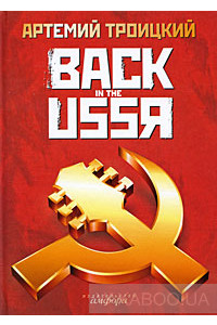 Фото - Back in the USSR