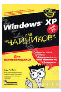 "Фото - Windows XP для ""чайников"""