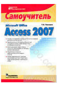 Фото - Microsoft Office Access 2007. Самоучитель