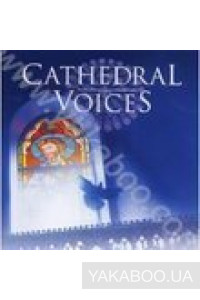 Фото - Сборник: Cathedral Voices (Import)