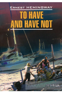Фото - To Have and Have Not