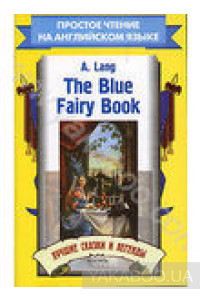 Фото - The Blue Fairy Book