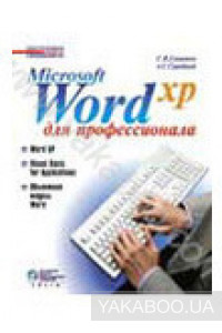 Фото - Microsoft Word  XP для профессионала