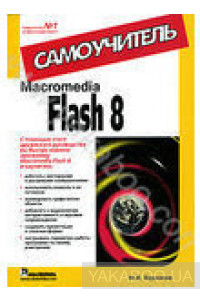 Фото - Macromedia Flash 8. Самоучитель