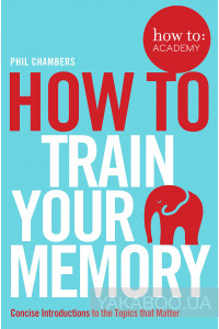 Фото - How To Train Your Memory