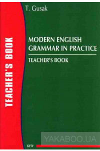 Фото - Modern English Grammar in Practice. Teacher's book