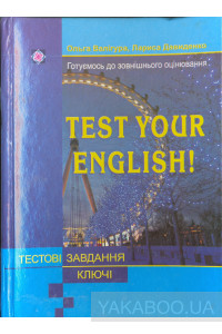 Фото - Test your English!