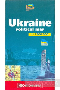 Фото - Ukraine. Political map. 1: 1 500 000