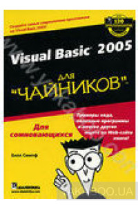 "Фото - Visual Basic 2005 для ""чайников"""