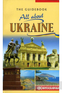Фото - All about Ukraine. The Guidebook