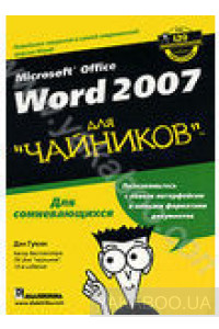 "Фото - Microsoft Office Word 2007 для ""чайников"""