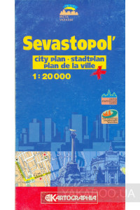 Фото - Sevastopol'. City plan. 1: 20 000