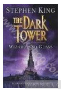Фото - The Dark Tower IV. Wizard and Glass