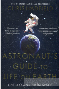 Фото - An Astronaut's Guide to Life on Earth