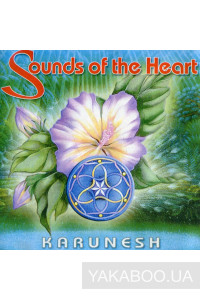 Фото - Karunesh: Sound of the Heart