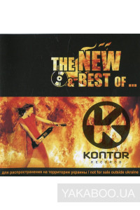 Фото - Сборник: The New & Best of Kontor Records