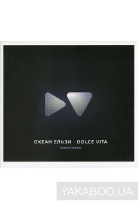 Фото - Океан Ельзи: Dolce Vita (Remastered) (digipak)