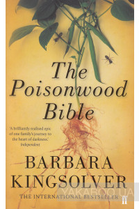 Фото - The Poisonwood Bible