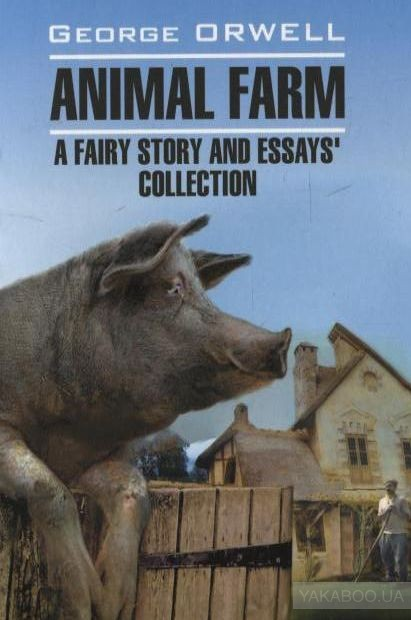Animal Farm: A Fairy Story and Essays' Collection / Скотный двор и сборник эссе фото