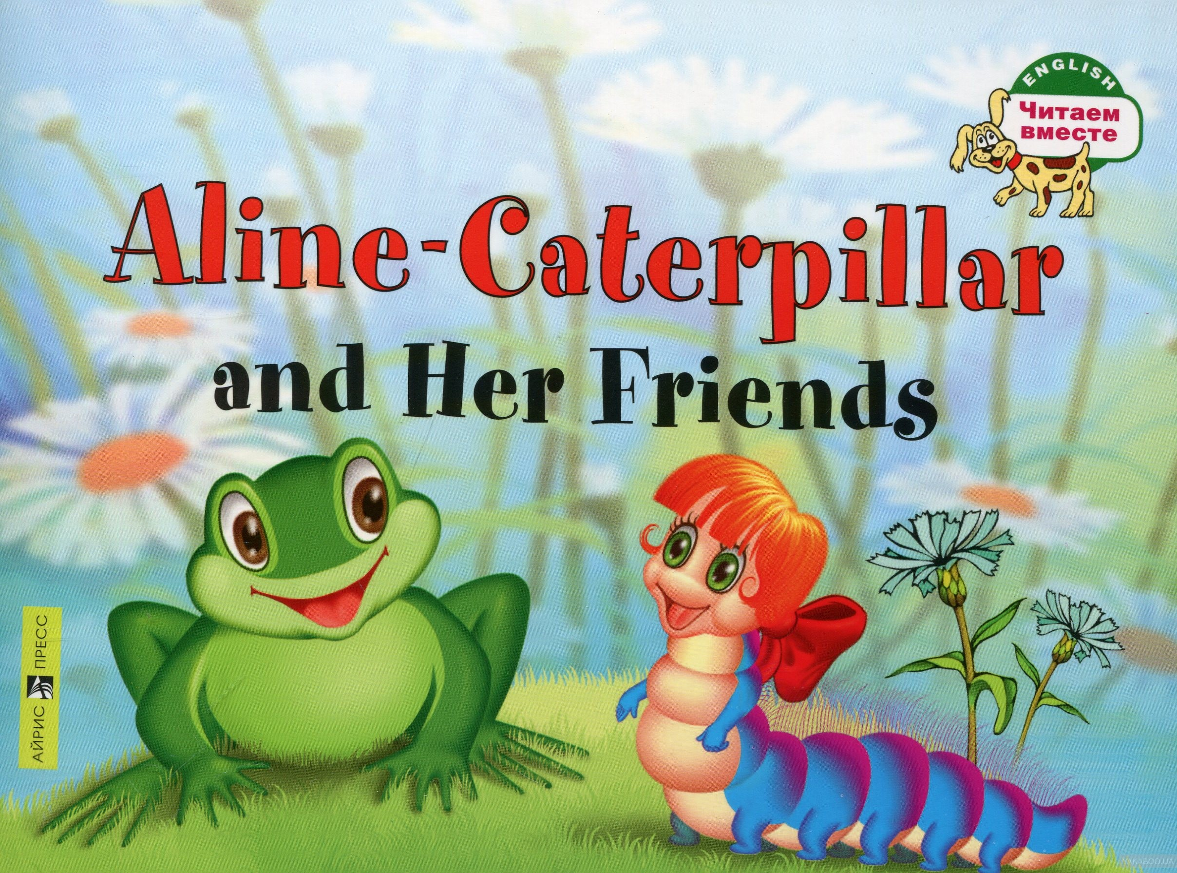 Aline-Caterpillar and Her Friends / Гусеница Алина и ее друзья фото