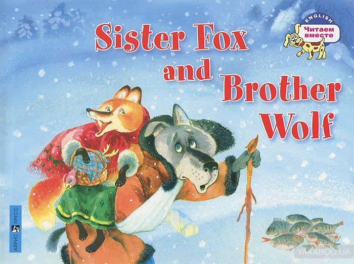 Sister Fox and Brother Wolf / Лисичка-сестричка и братец волк фото