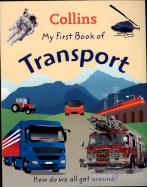 My First book of Transport фото