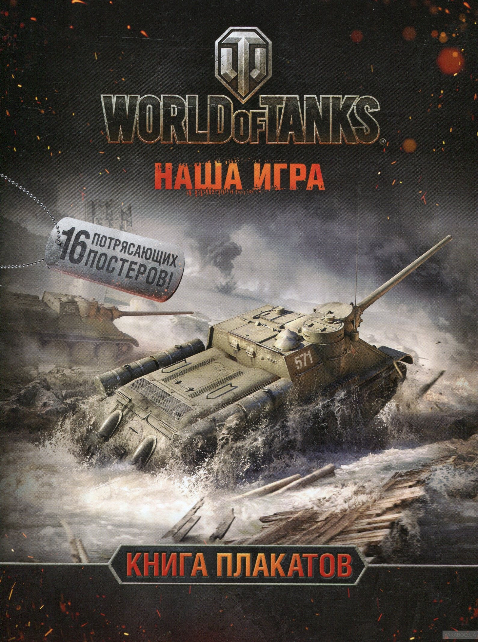 World of Tanks. Книга плакатов фото