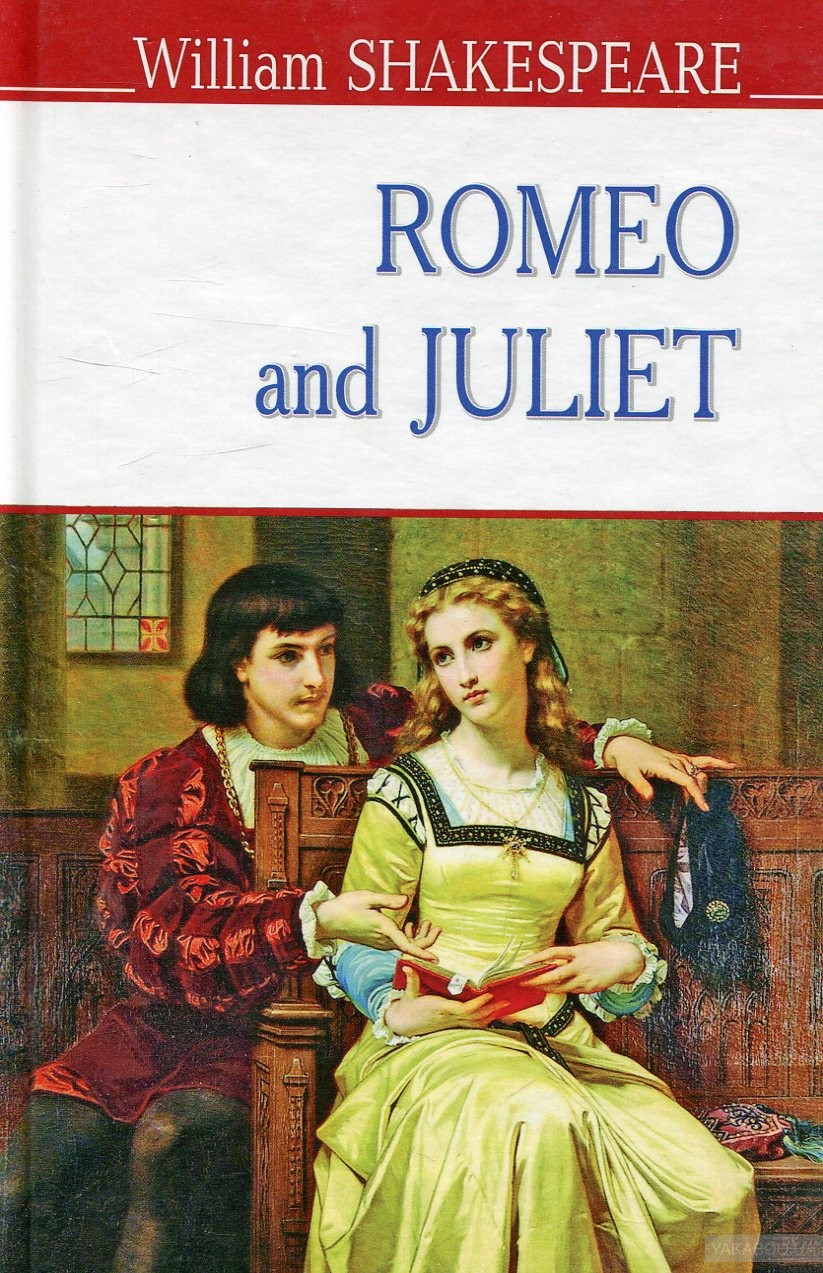 Romeo and Juliet /Ромео і Джульєтта