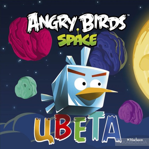 Angry Birds. Space. Цвета
