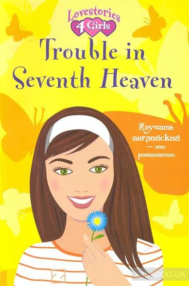 Trouble in seventh heaven