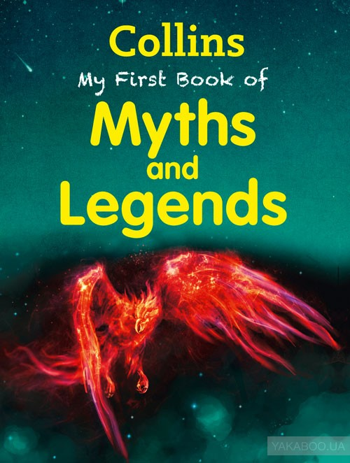 My First Book of Myths and Legends фото
