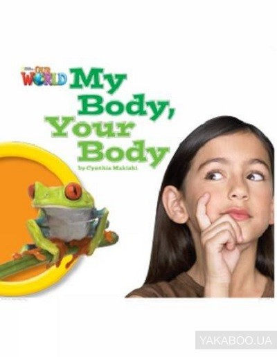 My Body Your Body Reader фото