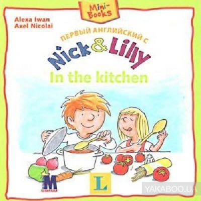 Nick and Lilly: In the kitchen фото