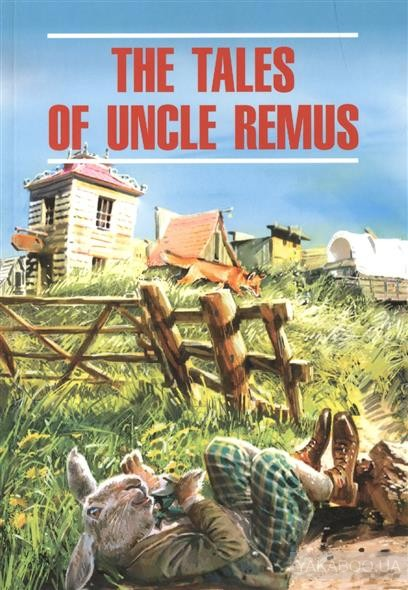 The Tales of Uncle Remus / Сказки дядюшки Римуса фото