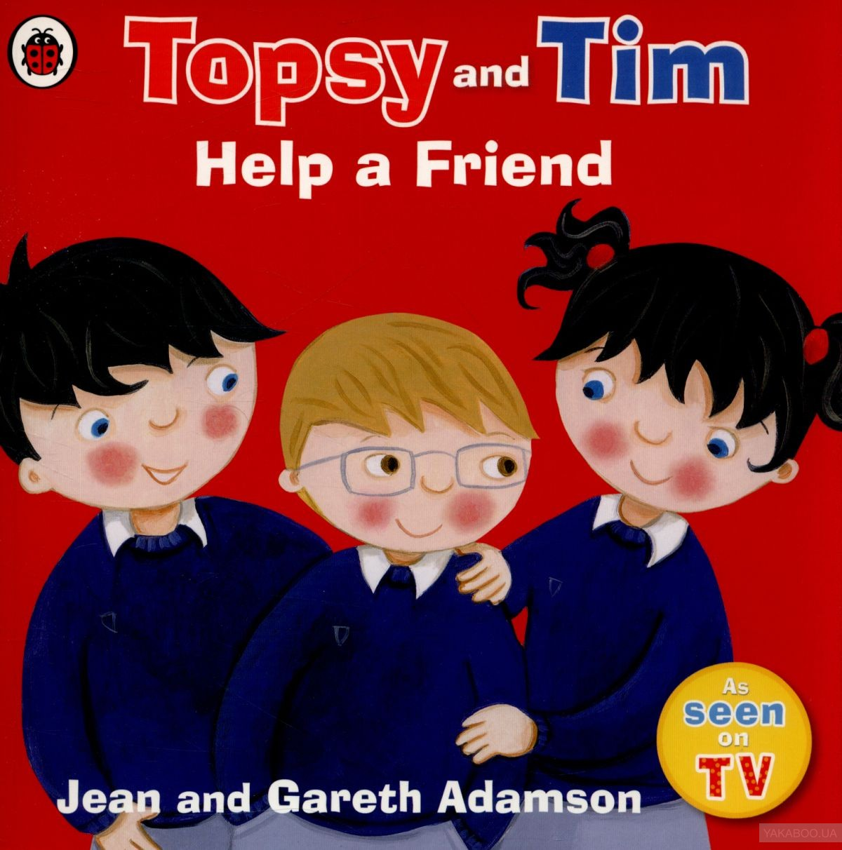 Topsy and Tim. Help a Friend фото