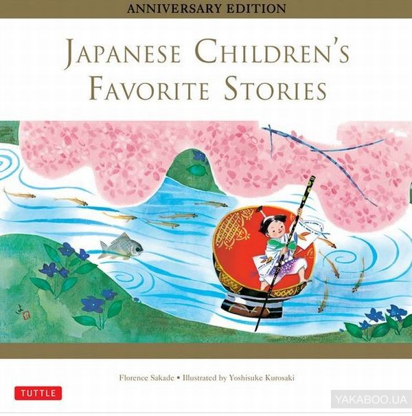 Japanese Children's Favorite Stories фото