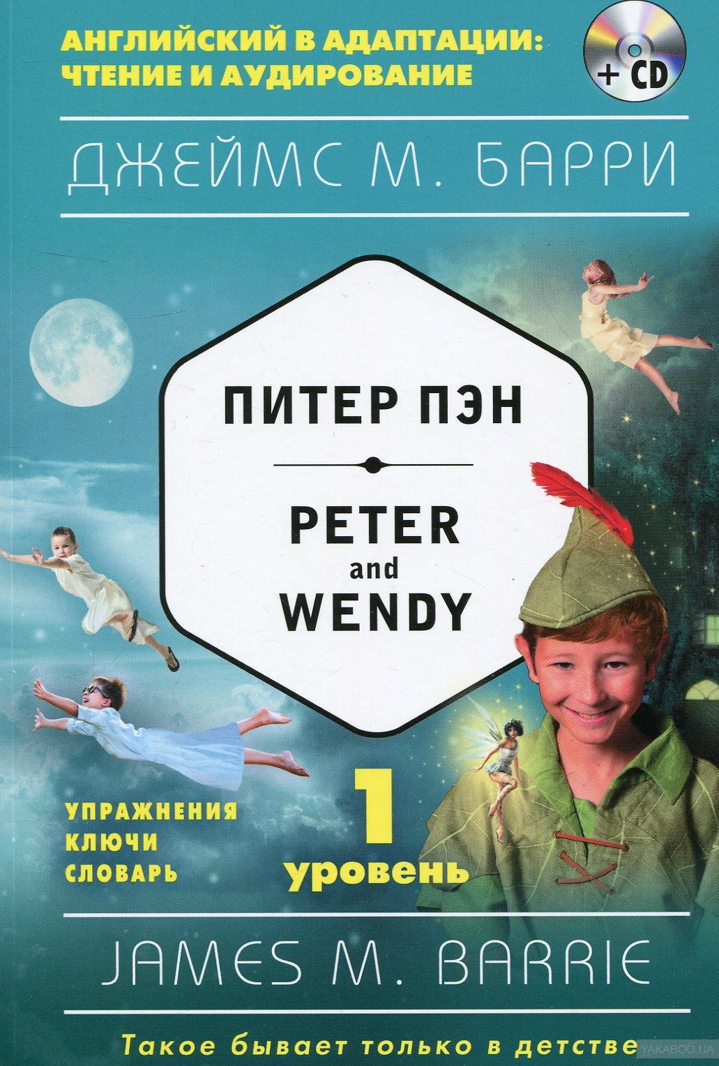Питер Пэн / Peter and Wendy. 1-й уровень (+ CD)