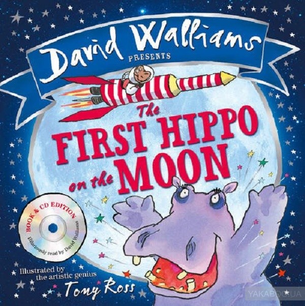 The First Hippo on the Moon фото