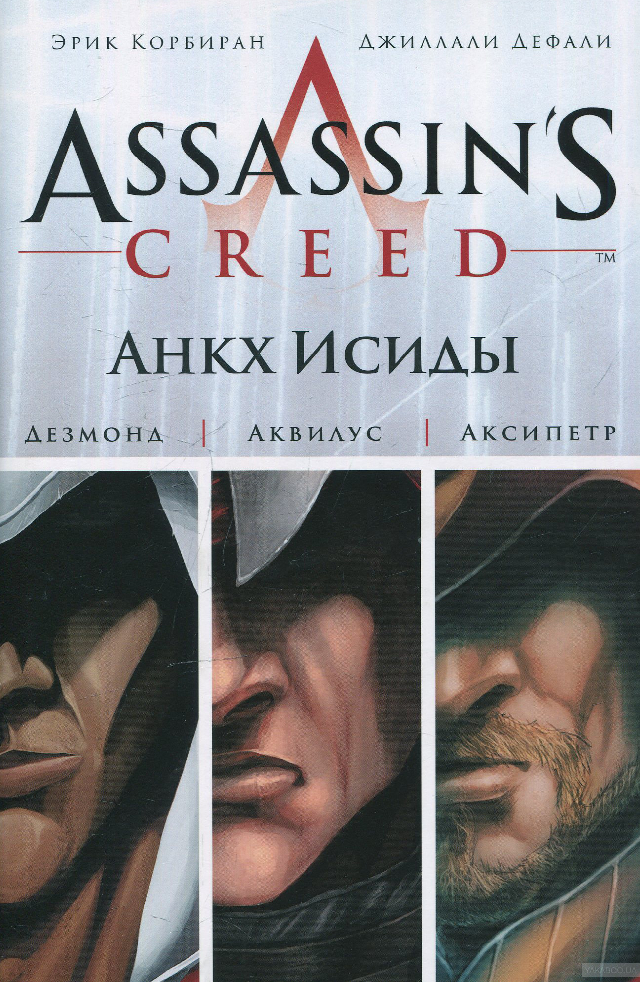 Assassin's Creed. Цикл 1. Анкх Исиды фото
