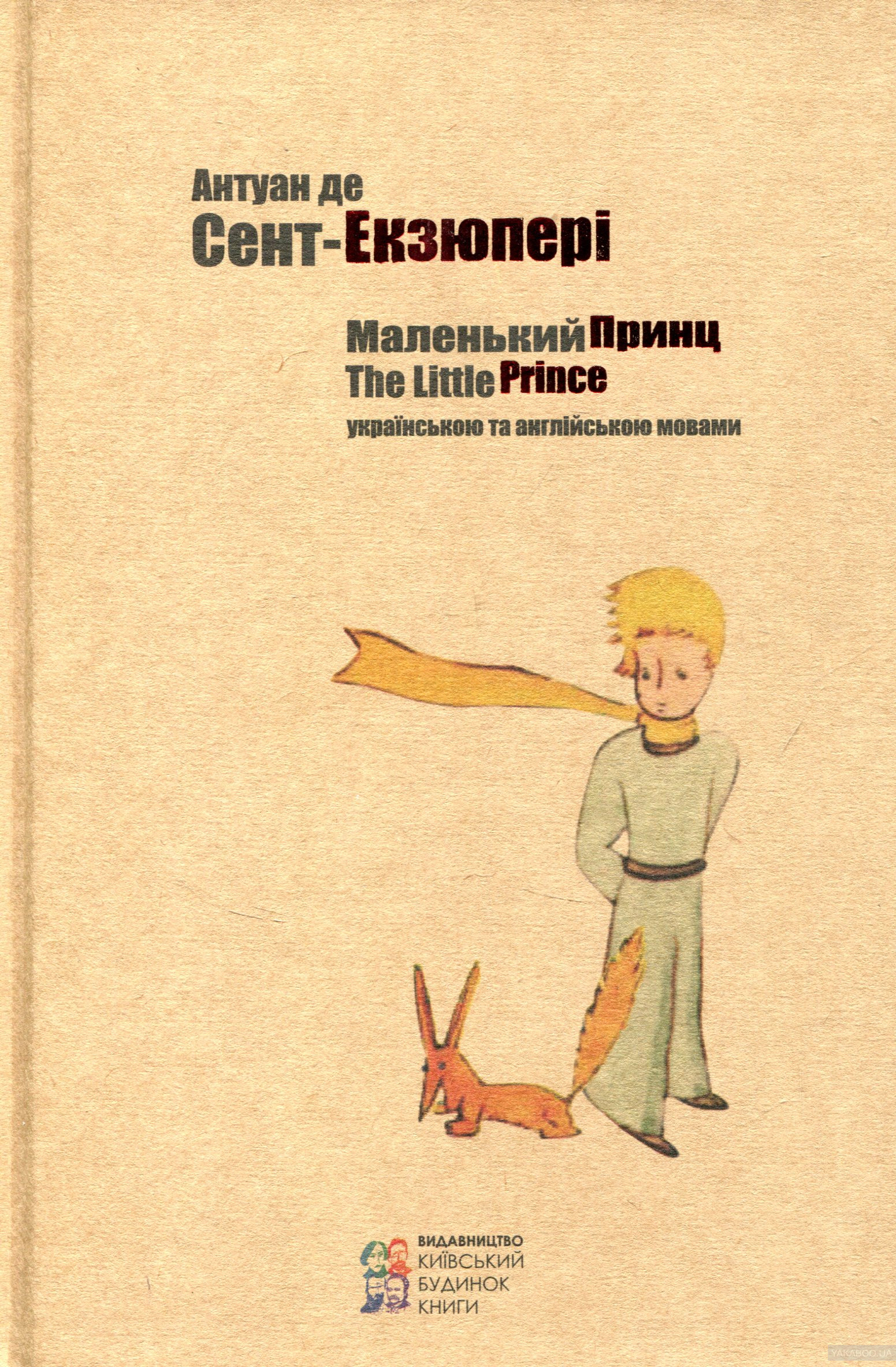 Маленький принц.  The Little Prince.