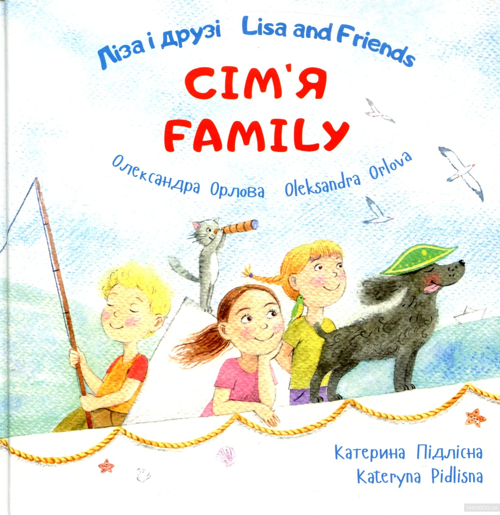 Ліза і друзі. Lisa and Friends. Сім'я. Family